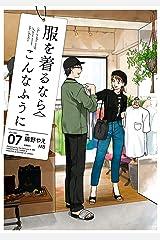 服を着るならこんなふうに(7) (カドカワデジタルコミックス) Kindle版