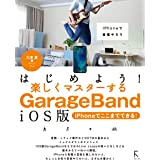 はじめよう!楽しくマスターするGarageBand iOS版 〜iPhoneでここまでできる!〜 (iPhoneで音楽やろう)