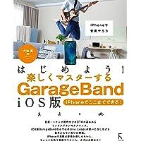 はじめよう!楽しくマスターするGarageBand iOS版 〜iPhoneでここまでできる!〜 (iPhoneで音楽や…