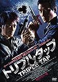 トリプルタップ HDマスター版 [DVD]