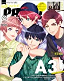 PASH!(パッシュ)2020年 09月号【A3&魔道祖師】