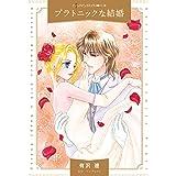 プラトニックな結婚 (ハーレクインコミックス・パール)