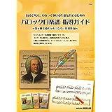 NS60 自分で考え、わかって弾ける生徒を育てるための バロック白楽譜 指導ガイド(2017年度版) ~第8回日本バッハコンクール対策編~