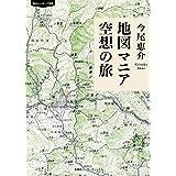 地図マニア 空想の旅 (知のトレッキング叢書)