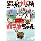 温泉幼精ハコネちゃん(1) (メテオCOMICS)