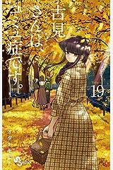 古見さんは、コミュ症です。(19) (少年サンデーコミックス) Kindle版