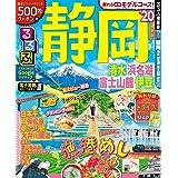 るるぶ静岡 清水 浜名湖 富士山麓 伊豆'20 (るるぶ情報版地域)