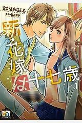 新・花嫁は十七歳【コミカライズ】 1 【電子限定特典付】 (アクアコミックス) Kindle版