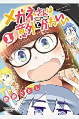 メガネさんは意外とかわいい(1) (ヤングキングコミックス) Kindle版