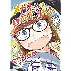 メガネさんは意外とかわいい(1) (ヤングキングコミックス)