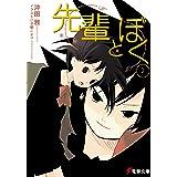 先輩とぼく2 (電撃文庫)