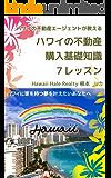 ハワイの不動産エージェントが教える ハワイの不動産購入基礎知識 7レッスン: ハワイに家を持つ夢を叶えたいあなたへ