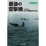 最後の雷撃機-生き残った艦上攻撃機操縦員の証言 (光人社NF文庫)