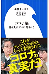 コロナ脳 ~日本人はデマに殺される ~(小学館新書) Kindle版