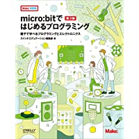 micro:bitではじめるプログラミング 第3版 ―親子で学べるプログラミングとエレクトロニクス (Make: KID…