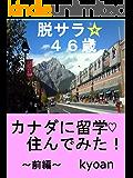 脱サラ☆46歳 カナダに留学♡住んでみた!~前編~