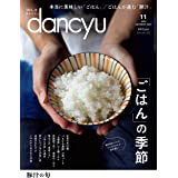 dancyu (ダンチュウ) 2021年 11月号 [雑誌]