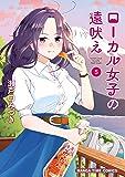 ローカル女子の遠吠え (5) (まんがタイムコミックス)