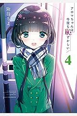 アロマちゃんは今夜も恥ずかしい(4) (少年マガジンエッジコミックス) Kindle版