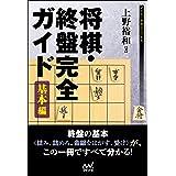 将棋・終盤完全ガイド 基本編 (マイナビ将棋BOOKS)