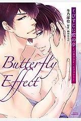 くびすじに蝶の夢 ~バタフライ・エフェクト~ (ダリアコミックスe) Kindle版