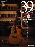 39歳からの本格アコースティック・ギター(CD付) (リットーミュージック・ムック)