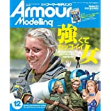 Armour Modelling(アーマーモデリング) 2020年 12月号