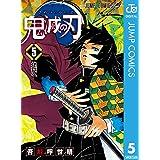 鬼滅の刃 5 (ジャンプコミックスDIGITAL)