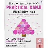 CD付 PRACTICAL KANJI 基礎500漢字 Vol.1 Kiso 500 Kanji (500 basic kanji) Vol.1