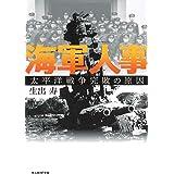 海軍人事 太平洋戦争完敗の原因 (光人社NF文庫)