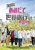 【初回製造分】 EXOのあみだで世界旅行~高雄&墾丁編~ (光るICカードステッカー封入)DVD]