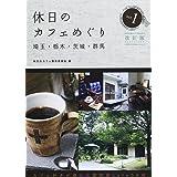 休日のカフェめぐり埼玉・栃木・茨城・群馬1改訂版