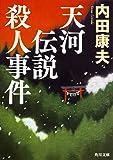 天河伝説殺人事件 (角川文庫)
