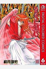 るろうに剣心―明治剣客浪漫譚― カラー版 6 (ジャンプコミックスDIGITAL) Kindle版
