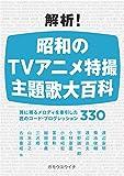 解析!  昭和のTVアニメ特撮 主題歌大百科 耳に残るメロディを牽引した匠のコード・プログレッション330