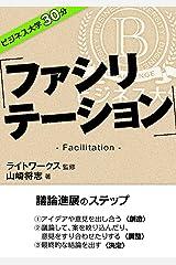 ビジネス大学30分 ファシリテーション Kindle版
