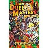 デュエル・マスターズ ※新シリーズ(11) (てんとう虫コミックス)