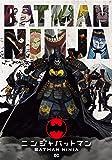 ニンジャバットマン/BATMAN NINJA