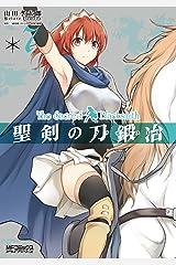 聖剣の刀鍛冶(ブラックスミス) 7 (MFコミックス アライブシリーズ) Kindle版