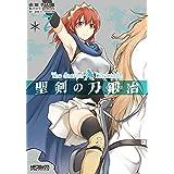 聖剣の刀鍛冶(ブラックスミス) 7 (MFコミックス アライブシリーズ)