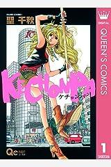 KECHONPA 1 (クイーンズコミックスDIGITAL) Kindle版