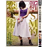 新・SM的恋愛術 (SANWA MOOK)