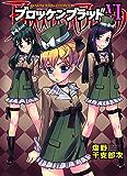 ブロッケンブラッド (6) (ヤングキングコミックス)