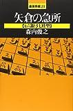 矢倉の急所―4六銀・3七桂型 (最強将棋21)