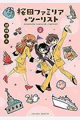 桜田ファミリア◆ツーリスト : 2 桜田ファミリア◆ツーリスト002 (アクションコミックス) Kindle版