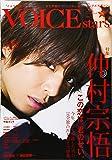 TVガイドVOICE STARS VOL.12 特集:仲村宗悟 この恋は、君のせい。 (TOKYO NEWS MOOK…