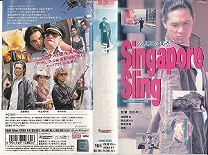 シンガポール・スリング [VHS]