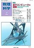 数理科学 2019年 07 月号 [雑誌]