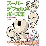 スーパーデフォルメポーズ集 チビキャラ編