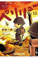 ペリリュー ─楽園のゲルニカ─ 10 (ヤングアニマルコミックス) Kindle版